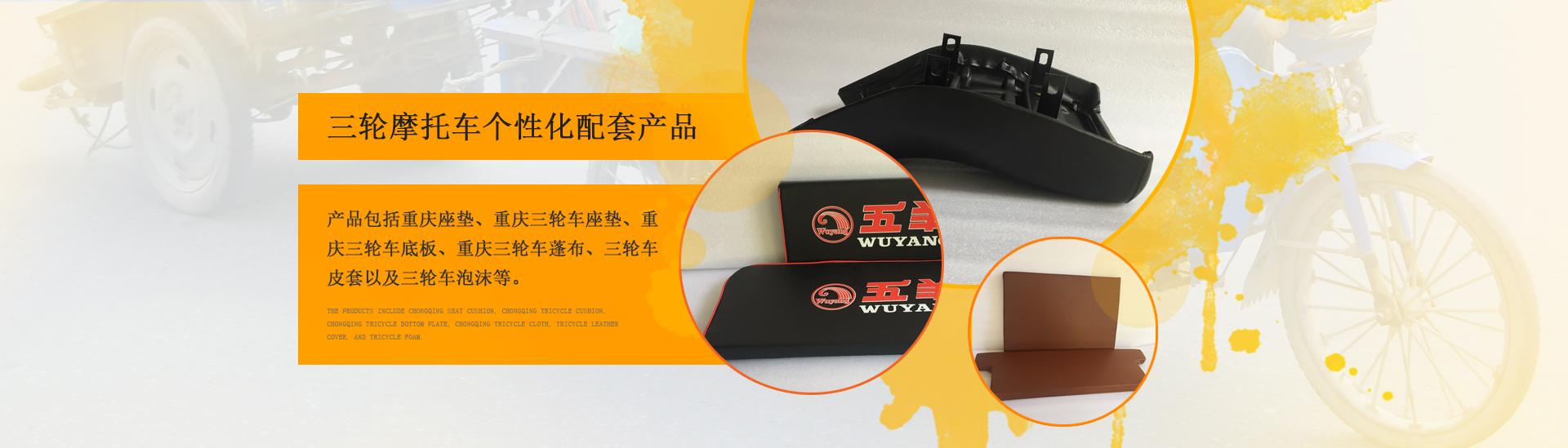 重慶三輪車座墊